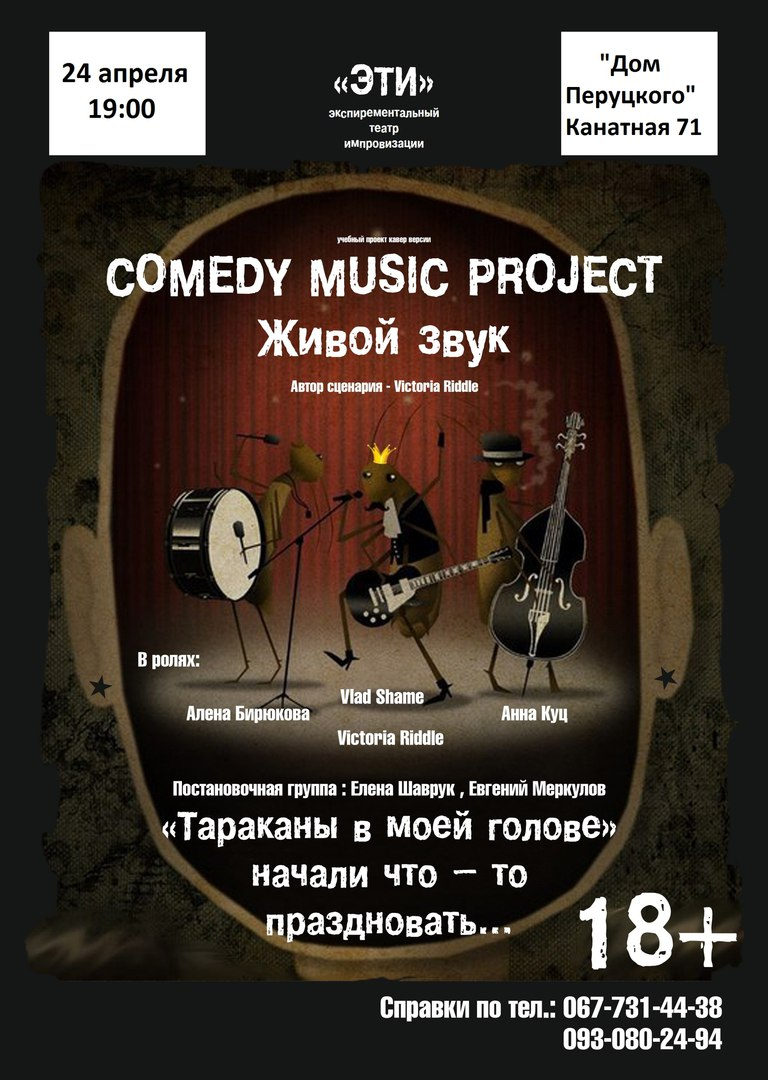 Comedy Music Project