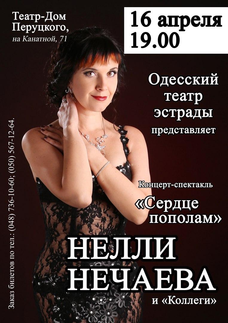 Концерт-спектакль «Сердце пополам»